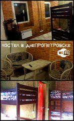 Хостел в Днепропетровске, ЧП
