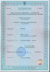 Услуги для бизнеса - Лицензионный центр Мазур