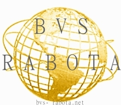 Туризм - БВС-Работа (BVS-Rabota)