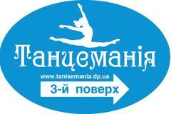Образование и наука - Танцемания, студия танца и фитнеса