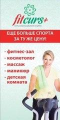 Спорт и активный отдых - Фиткурс (Fitcurs+)