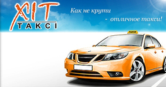 Авто под такси днепропетровск