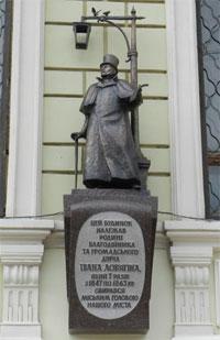 Что посмотреть - Ловягину Ивану Изотовичу, памятный знак