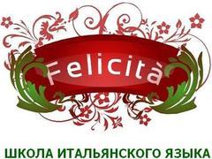 Услуги для бизнеса - Феличита (Felicità), школа итальянского языка