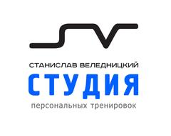 Спорт и активный отдых - Студия Персональных тренировок Станислава Веледницкого
