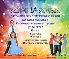 Образование и наука - Танцевальная школа Dance_LA_Studio
