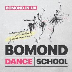 Спорт и активный отдых - Бомонд, школа танцев (Bomond Dance School)