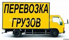 Перевозка грузов - Авто-грузоперевозки любой сложности