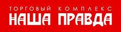 Магазины - Наша Правда, ТЦ
