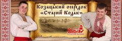 Туризм - Казацкий центр Старый Кодак