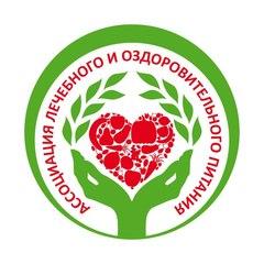 Медицина - Ассоциация лечебного и оздоровительного питания