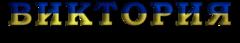 Охрана правопорядка, юридические услуги, налоги - Литвиненко, ЧП