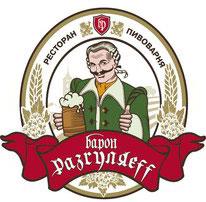 Рестораны - Барон Разгуляефф