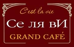 Рестораны - Се Ля Ви, Grand Cafe