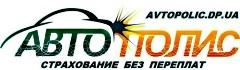 Финансы и страхование - Автополис. Страхование авто и автострахование в Днепропетровске