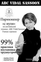 Курсы парикмахеров Елена Диденко HDschool