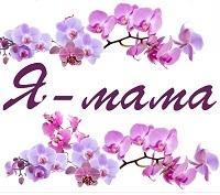 Магазины - А я - мама, магазин для беременных и кормящих мам Космическая