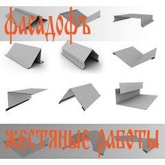 Недвижимость и строительство - Жестяные работы Днепропетровск