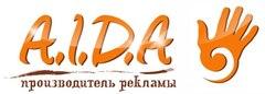 Услуги для бизнеса - А.И.Д.А (A.I.D.A)