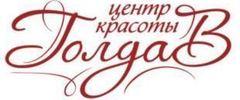 Красота и здоровье - ГолдаВ (GoldaV), центр красоты
