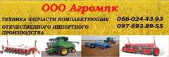 Производство и поставки - Агромпк, ООО
