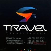 Туризм - 7я Тревел, ООО