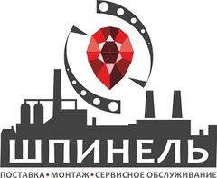 Производство и поставки - ШПИНЕЛЬ, ООО