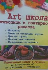Gorod мастеров - Арт-студия живописи и гончарного ремесла, ЧП