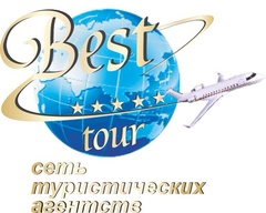 Туризм - Бест тур (Best tour)