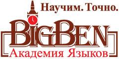 1-ая Академия языков BIG BEN