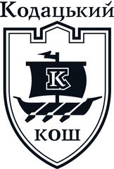 Казацкий двор - Кодацкий Кош