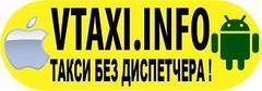 Такси, прокат автомобилей - Такси без диспетчера (VTaxi.info)