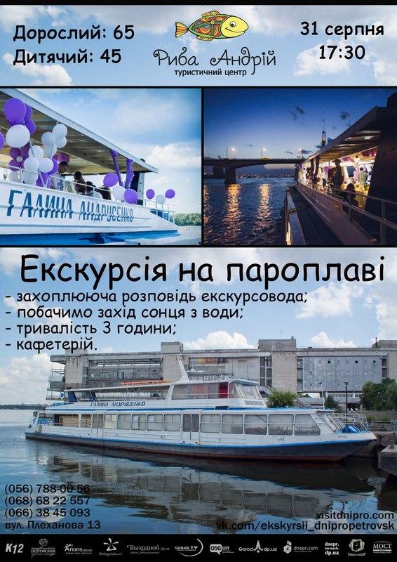 Рыба Андрей, туристический центр