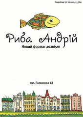 Туризм - Рыба Андрей, туристический центр