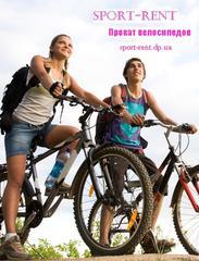 Туризм - Велопрокат Спорт Рент (Sport Rent)