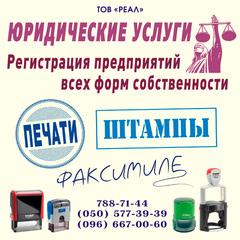Магазины - Изготовление печатей, штампов, факсимиле. Юридические услуги. Регистрация предприятий. ООО