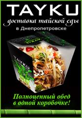 Рестораны - Доставка тайской еды