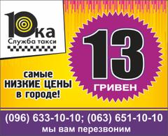 Такси, прокат автомобилей - Десятка такси