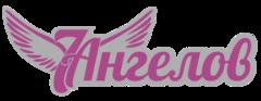 7 Ангелов