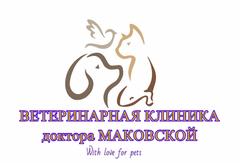 Медицина - Ветеринарная клиника доктора Маковской