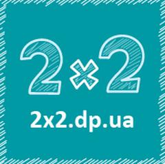 Образование и наука - 2х2 Математическая студия, частное учебное заведение