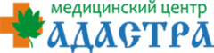 Адастра, медицинский центр, ООО