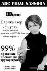 Образование и наука - Школа (авторские курсы) парикмахерского искусства Елены Диденко