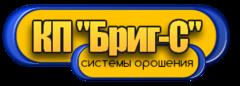 Недвижимость и строительство - Бриг-С, КП