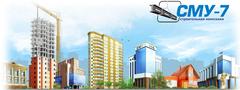 Недвижимость и строительство - СМУ-7