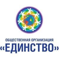Общество и религия - Единство, общественная организация