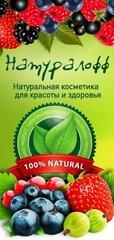 Магазины - Натуралофф, интернет-магазин натуральной косметики
