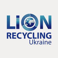 Производство и поставки - ЛРЮ (Lion Recycling Ukraine), ООО
