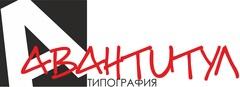 Авантитул типография