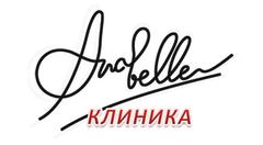 Медицина - Анабель, клиника лазерной медицины